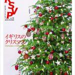 RSVP第19号『イギリスのクリスマス』