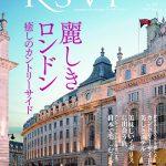 RSVP第20号『麗しきロンドン 癒しのカントリーサイド』