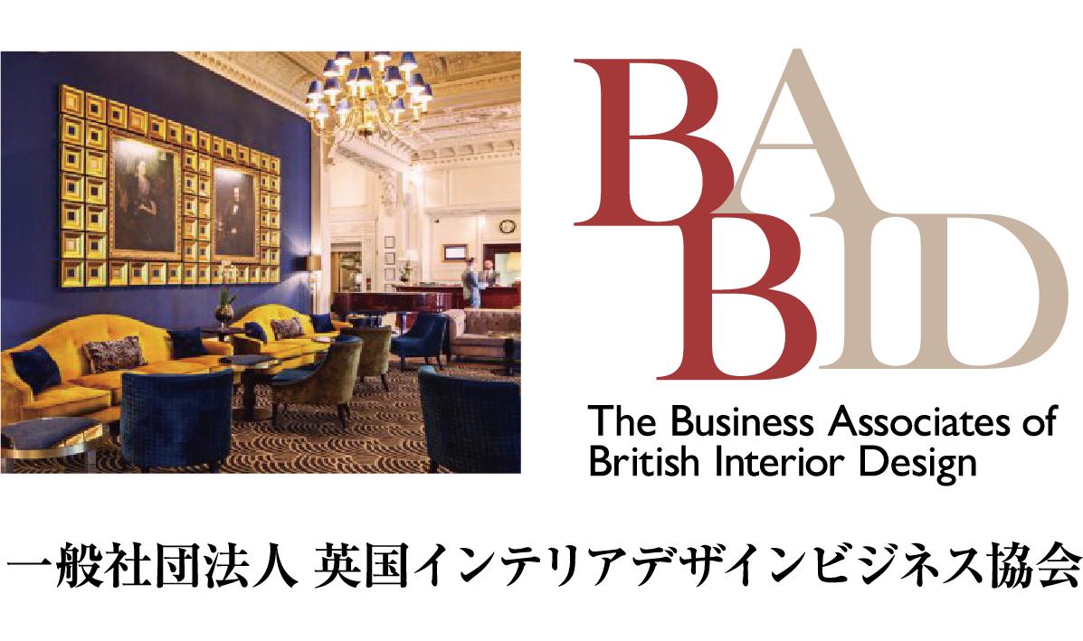 英国インテリアデザインビジネス協会