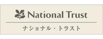 ナショナルトラスト