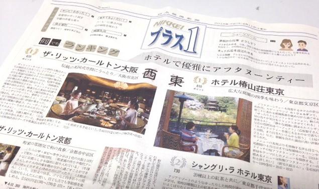 """日本経済新聞「プラス1」""""日本のアフタヌーンティープレイスの東西ランキング"""" 発表"""