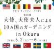 第15回 大使、大使夫人による10ヵ国のガーデニング in Okura(終了)