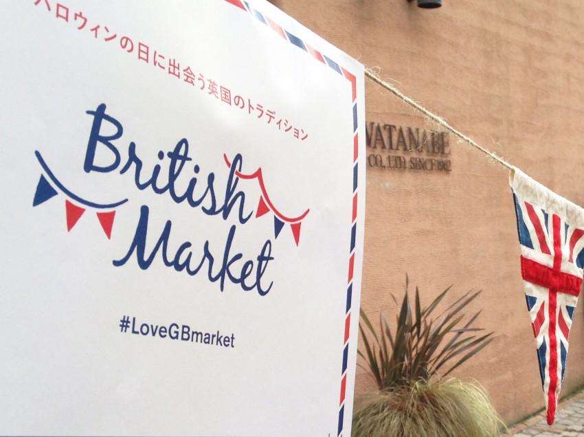 イギリスを楽しむ2日間、秋のブリティッシュマーケット 開催(終了)
