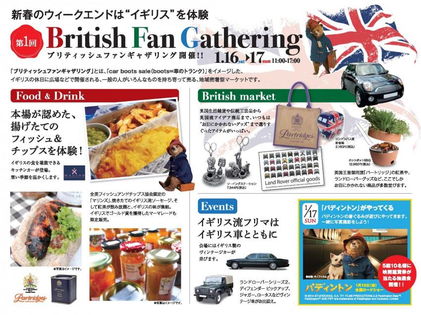 イギリスファンの集い「British Fan Gathering」(終了)