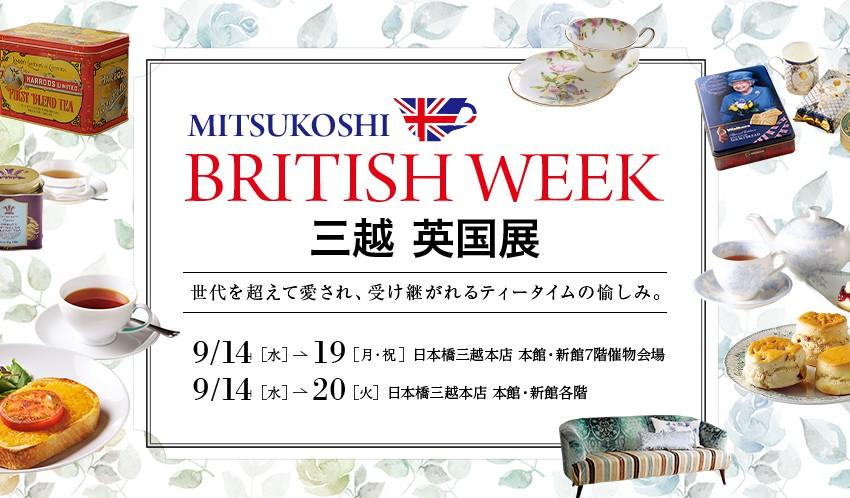 日本橋三越本店にて英国展開催