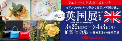 ジェイアール名古屋タカシマヤ 英国フェア開催[PR]