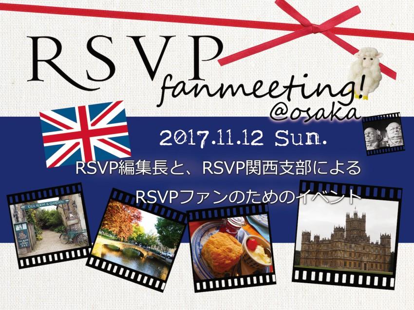 RSVPファンミーティング@大阪を開催します!