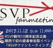 創刊10周年を記念して初の読者参加型イベント「RSVPファンミーティング」を大阪で開催します
