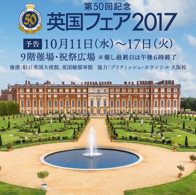 阪急うめだ本店 英国フェア2017開催間近(終了)