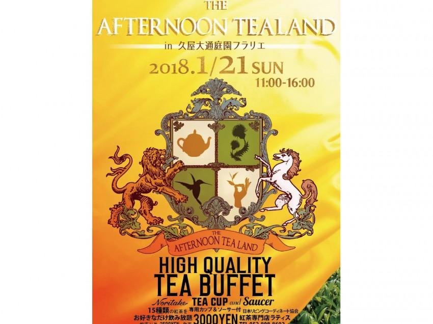 自分スタイルのアフタヌーンティーを楽しめるイベント、「The Afternoon Tea Land 2018」開催[PR]