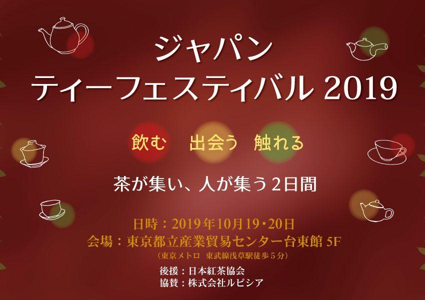 ジャパン ティーフェスティバル2019開(終了)