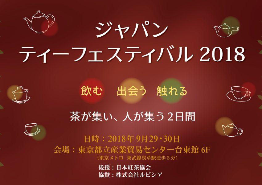ジャパン ティーフェスティバル2018開催※終了