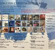 ENGLISH CHRITMAS FAIR 4th in HARAMURA(終了)