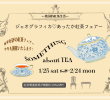 ジェオグラフィカ あったか紅茶フェアー 1/25sat〜2/24mon