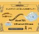 ジェオグラフィカ あったか紅茶フェアー 1/25sat〜2/24mon(終了)